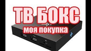 Обзор Оригинальный X96 Android 6.0 TV Box 2 ГБ 16 ГБ