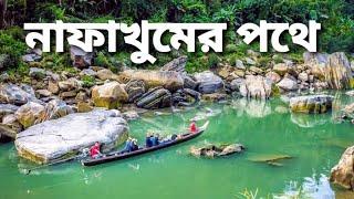 নাফাখুম, রেমাক্রি, বড় পাথর, বান্দরবান ।
