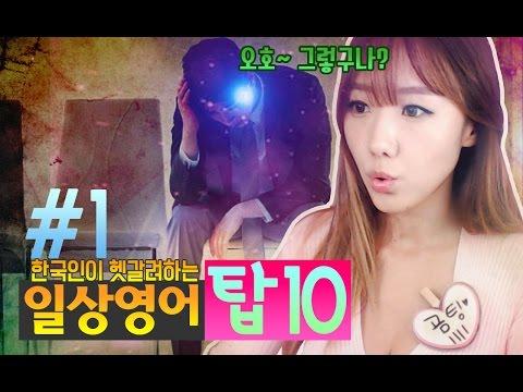 #1 한국인이 헷갈려 하는 일상영어 탑텐ㅣ디바제시카Deeva Jessica