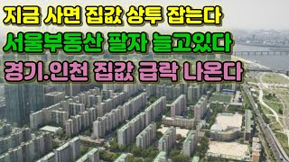 지금 사면 집값 상투 잡는다. 서울부동산 팔자 늘고있다…