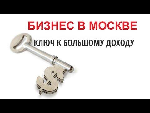 Каким бизнесом заняться в Москве и гарантированно получать доход. Бизнес идеи 2016