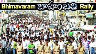 baahubali bhimavaram rally   baahubali movie   prabhas   rana   ss rajamouli