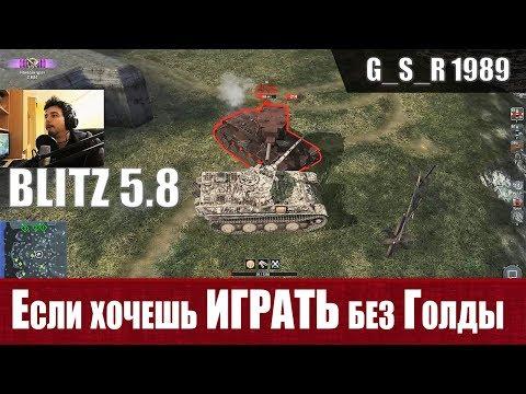 WoT Blitz - Танки без голды. Три боя на Panther - World of Tanks Blitz (WoTB) thumbnail