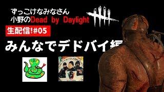 [ずっこけなみなさん]小野のDead by  Daylight[dbd]#05