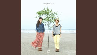 Provided to YouTube by TV ASAHI MUSIC CO., LTD. サクラ · やなわらば...