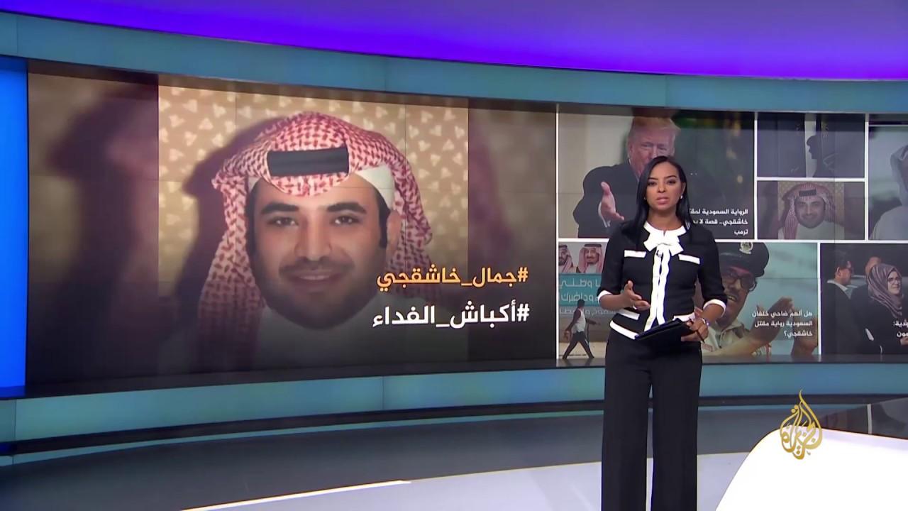 الجزيرة:نشرة الثامنة- نشرتكم 2018/10/20