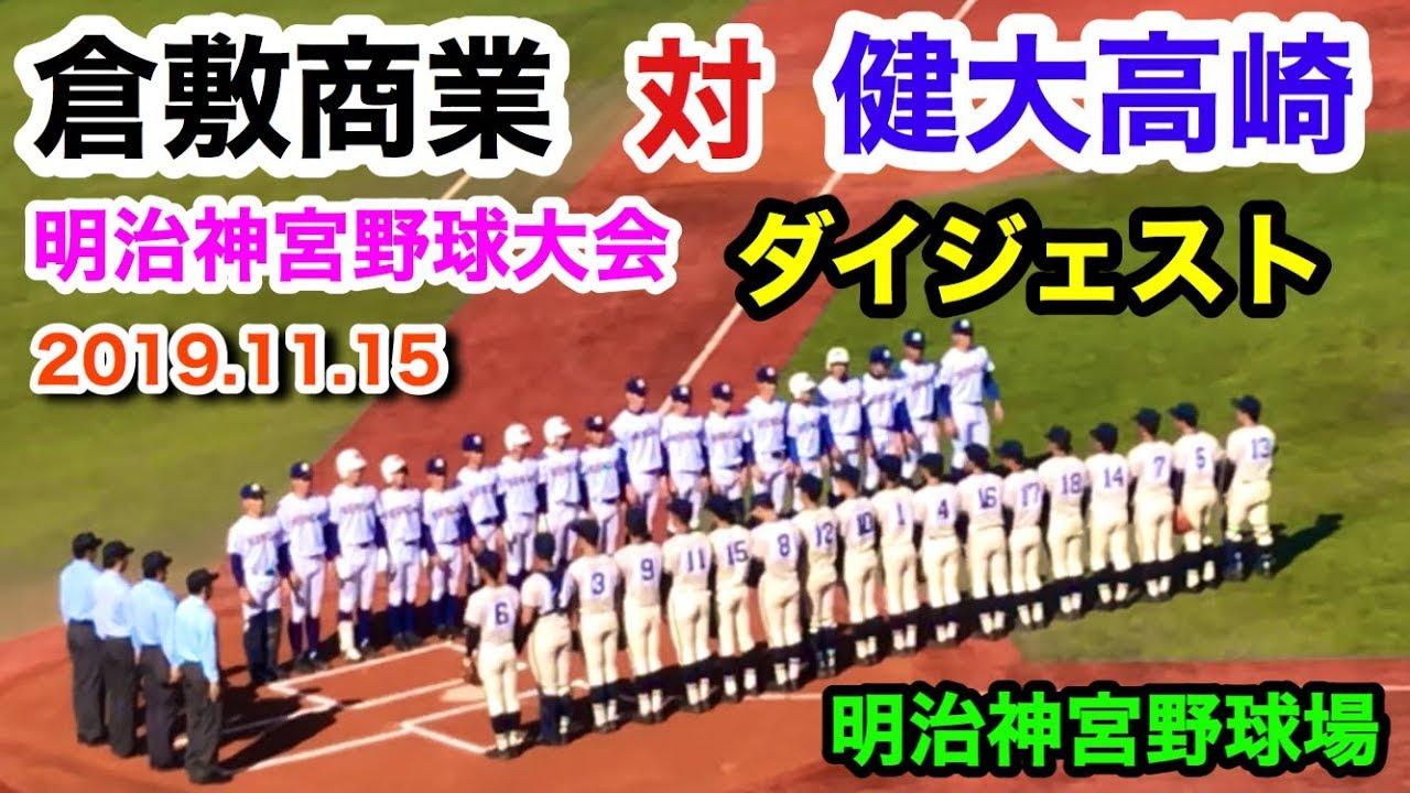 明治 神宮 野球 大会 ライブ