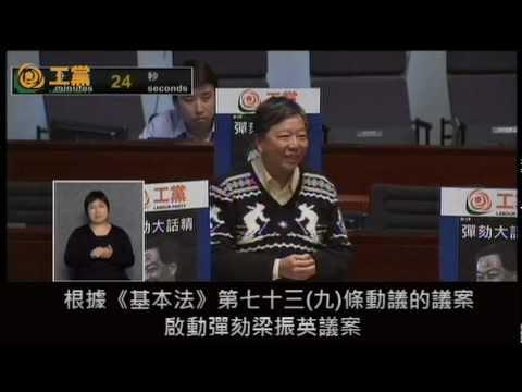 2013-01-09_李卓人回應蔣麗蕓: 大海航行靠舵手, 舵手就係梁振英!!! - YouTube