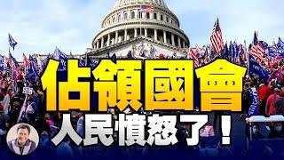 人民憤怒了,民眾和武裝民兵佔領了國會(江峰直播20210106)