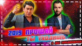Азамат Мусагалиев и Асександр Пташенчук Прощай 2019 год ты уходишь красиво