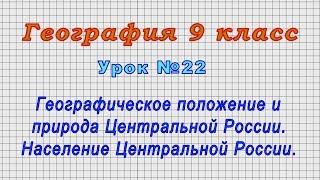География 9 класс (Урок№22 - Географическое положение и природа, население Центральной России.)