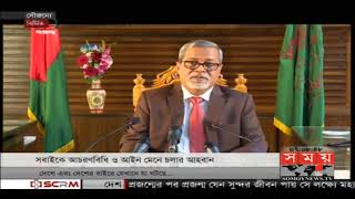 Breaking News: ২৩ ডিসেম্বর জাতীয় সংসদ নির্বাচন । বিস্তারিত ভিডিওতে | Bangladesh Parliament Election