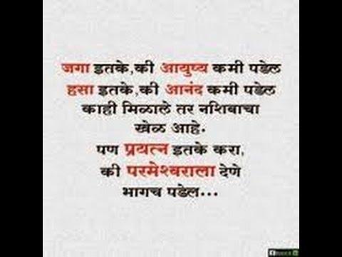 Marathi Motivational Quotes To Speak English. Classes In SANGLI . Spoken Course.