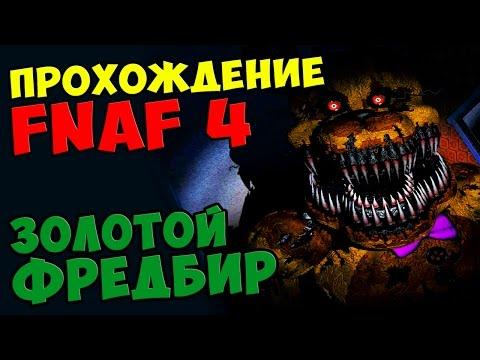Фнаф 4 - Хэллоуин версия - КАК ПРОЙТИ 7-ю НОЧЬ | Секреты прохождения 5 Ночей с Фредди 4