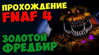 Five Nights At Freddy s 4 ПРОХОЖДЕНИЕ ЗОЛОТОЙ ФРЕДБИР 5 ночей у Фредди