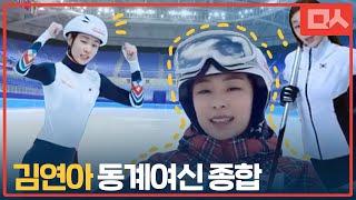 김연아의 동계올림픽 종목 완전 정복 종합편 귀여운 여신