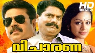 vuclip Malayalam Full Movie | Vicharana | Super Hit Movie | Ft. Mammootty,  Shobana, Jagathi Sreekumar