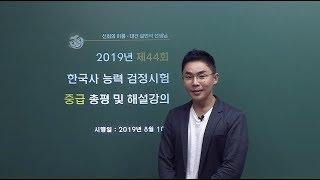 [한국사능력검정] 설민석 - 44회 한국사능력검정 중급 총평 & 해설