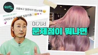 해결 방법!! (핑크염색, 헤어라인 정리, 백모,파스텔톤 염색) _요상한TV