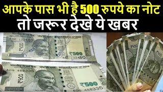 आपके पास भी है 500 रुपये का नोट, तो जरूर देखे ये खबर...