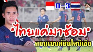 คอมเมนต์ชาวอินโดหลังไทยบุกชนะอินโด 3-0 ศึกคัดบอลโลก