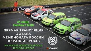 Прямая трансляция 3 этапа Чемпионата, Первенства и Кубка России по ралли-кроссу 24 июня в 12.00