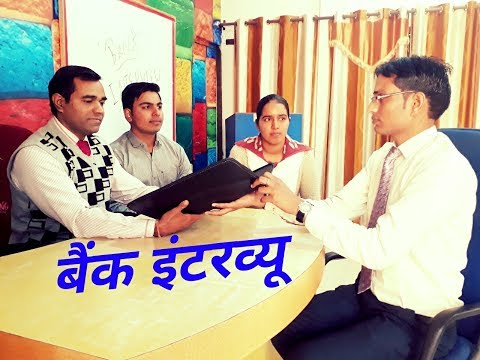 How to crack BANK interview [In Hindi] : Banking Interview