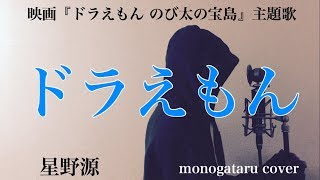 【フル歌詞付き】 ドラえもん (映画『ドラえもん のび太の宝島』主題歌) - 星野源 (monogataru cover) thumbnail
