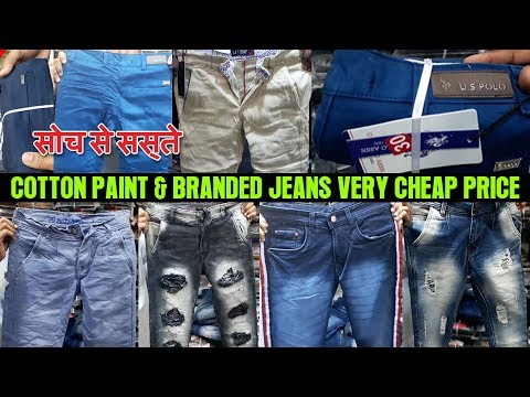 Cheapest Jeans Wholesale Market l Branded Manufacturer of Jeans l Factory Jeans Market