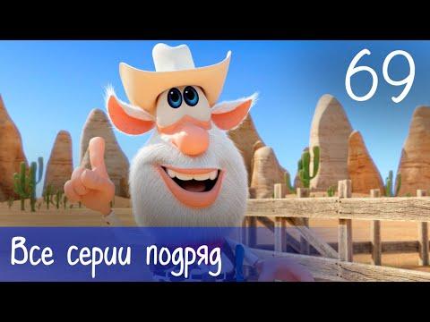 Буба - Все серии подряд - 69 - Мультфильм для детей