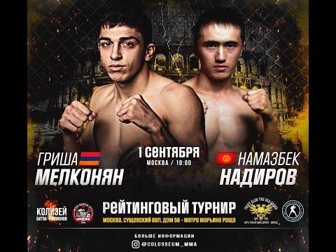 Колизей: Битва Чемпионов 8: Гриша Мелконян (Армения) vs. Намазбек Надиров (Кыргызстан)   61 кг