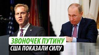 Звоночек Путину. США показали силу
