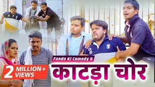 Fandi New Comedy || Episode  8 || काटड़ा चोर || खडू के कारनामे || Fandu || New Comedy Video 2019