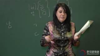 3 уровень (1 урок - 3 часть) ВИДЕОУРОКИ КОРЕЙСКОГО ЯЗЫКА