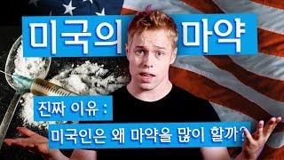 미국인이 마약을 많이 하는 진짜 이유