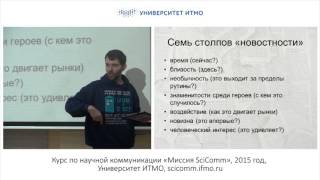 Работа с научной информацией. Илья Ферапонтов