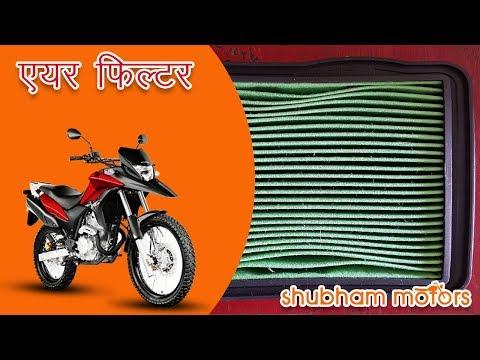How to replace /clean air filter in honda shine   shubham motors