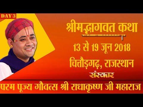 Shrimad Bhagwat Katha By Radha Krishna Ji - 15 June | Chittorgarh | Day 3