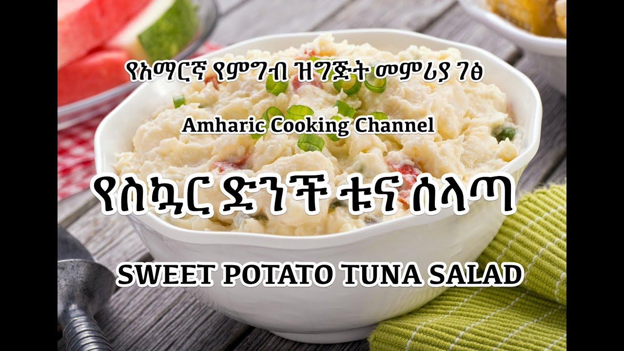 Sweet Potato Tuna Salad - Amharic Recipes