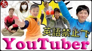 【対決】もはや日本人ではない!(笑)英語カタカナ禁止で有名YouTuberさんのモノマネやってみた!かなり弱くて大爆笑www【ココロマンちゃんねる】罰ゲームあり thumbnail