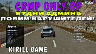 CRMP Only Role Play - БУДНИ АДМИНА ЛОВИМ НАРУШИТЕЛЕЙ БОНУС 8КК + 5LVL#2