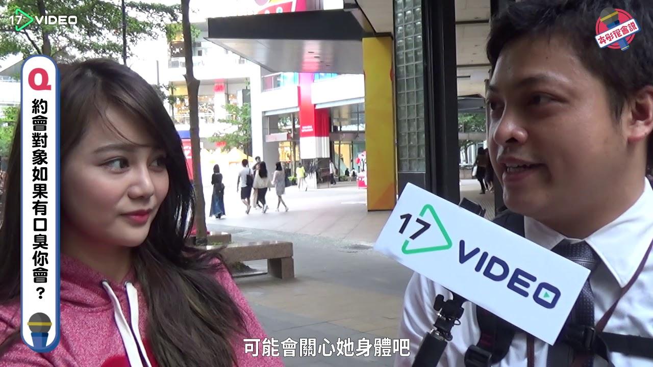 街訪節目:卉彤很會說.- 17VIDEO提供最新最夯的即時影音 - YouTube