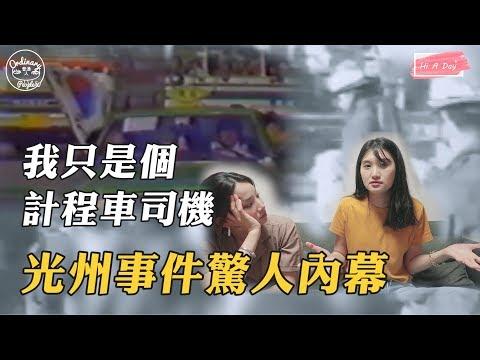 【韓國真人真事&怪談】電影沒有拍出來?? 光州事件的驚人內幕!!