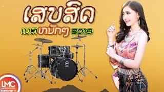 ເສບສົດເພງລາວມ່ວນໆ 2019/เสบสดเพลงลาวม่วนๆ, ເສບສົດ ລຳວົງລາວ, เพลงลาวเสบสด, LAO NEW SONG, LAO SONG 2019