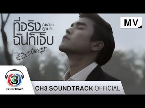 ที่จริงฉันก็เจ็บ Ost.ลมซ่อนรัก | ณเดชน์ คูกิมิยะ | Official MV