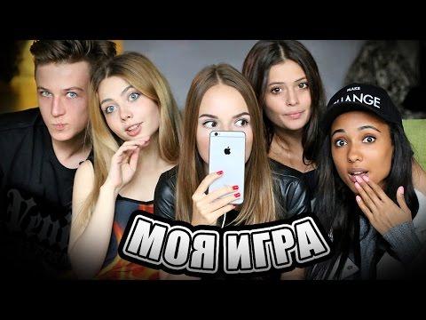 видео: ИГРАЕМ В МОЮ ИГРУ!!! ♦ С Кариной, Мари, Яном и Леной