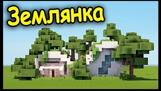 КРУТАЯ ЗЕМЛЯНКА В МАЙНКРАФТ  - Строим Вместе!!!