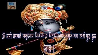 Vashikaran Mantra - Vasudev Krishna Vashikaran Mantra To Attract Love मंत्र विधि और साधना