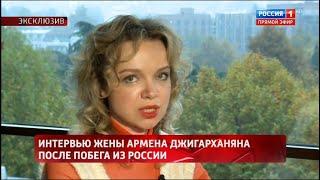 Жена Джигарханяна: