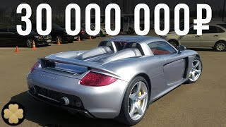 Самый дорогой Porsche в России: 30 млн рублей за суперкар Carrera GT! ДОРОГО-БОГАТО #3